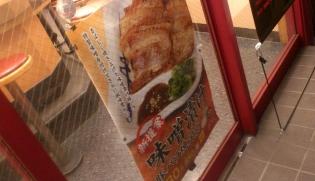松屋、味噌漬け豚バラ焼定食1