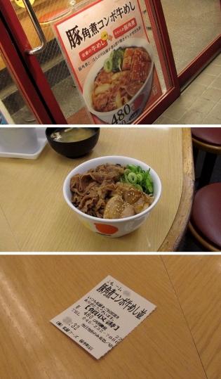 松屋、豚角煮コンボ牛めし(並)1月16日(木)10時より。2