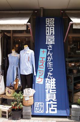 照明屋〜雑貨店1