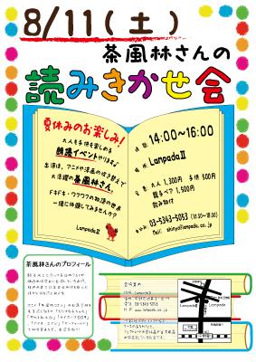 20120811読みきかせ会