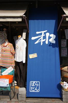 2012.8店1