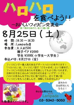 20120825haroharo