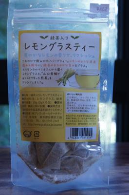 緑茶レモングラスティー