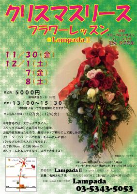 2012.12クリスマスリースレッスン400pixel