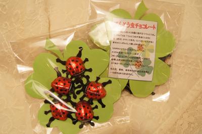 2012てんとう虫チョコ