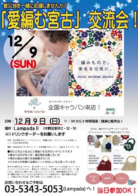 20121209aiamumiyako1