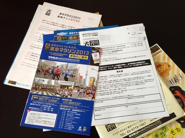 東京マラソン引き換え