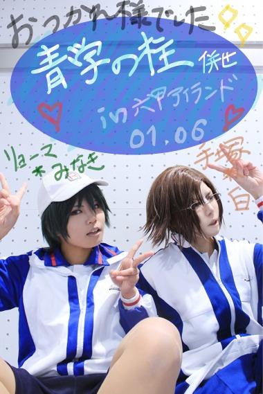 0106 seigaku