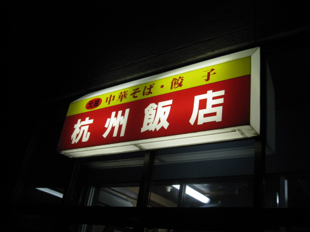 杭州飯店20120404-01