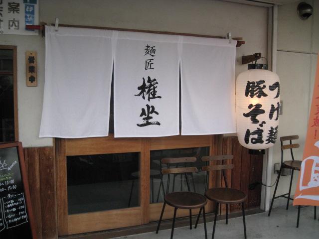権坐20120807-01