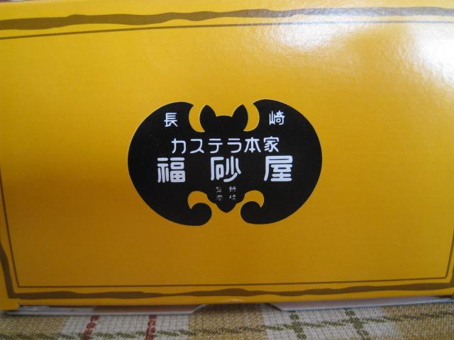 福砂屋20121127-01