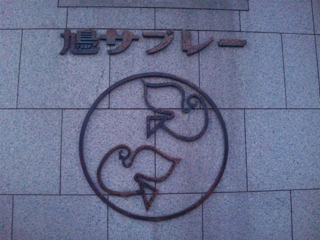 和風茶寮扉20121120-02