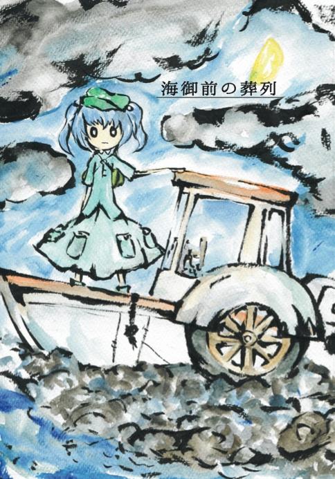 kappa_hyoshi.jpg