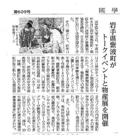編集_國學院記事