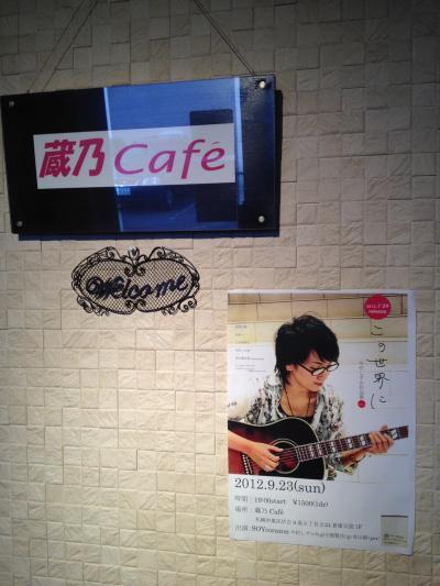 蔵乃カフェ1