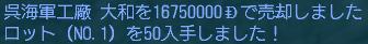 いきなりの悪夢