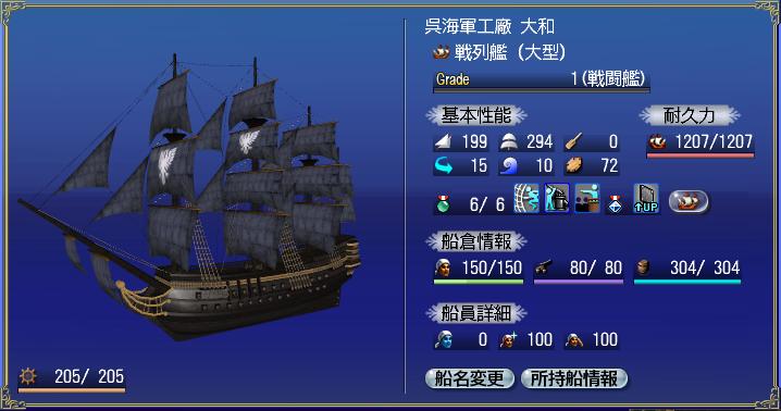大和(戦列艦)