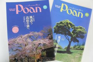 信州富士見町 観光情報誌 Poan 2012 春夏号