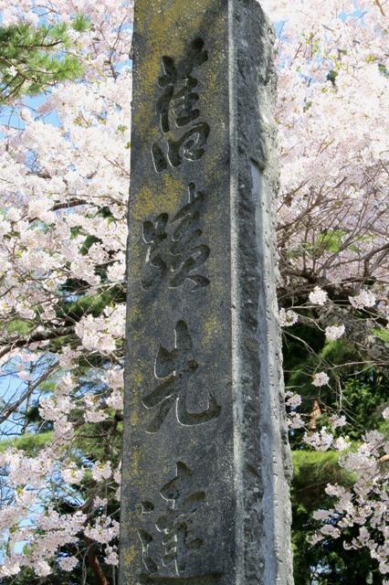 先達城址の石碑