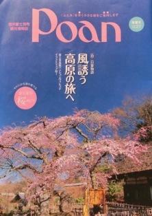 信州富士見町 観光情報誌 Paon(歩案)Vol27(富士見の桜めぐり)