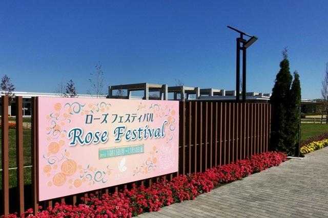 ローズフェスティバル 2012 秋