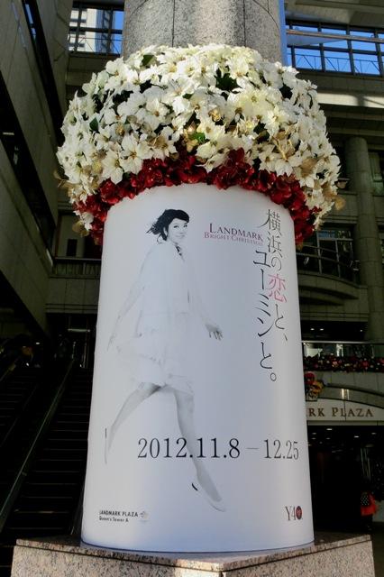 横浜の恋と、ユーミンと。