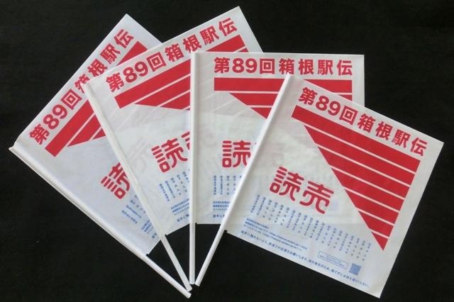 第89回 箱根駅伝