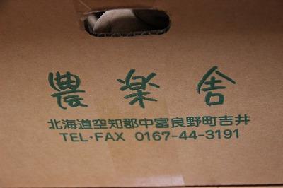 農楽舎さんの箱