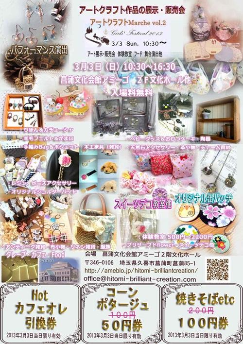 菖蒲マルシェ2013表(低解像度)