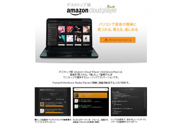 Amazon_Cloud_Player_002.png