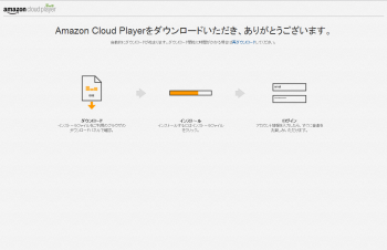 Amazon_Cloud_Player_003.png