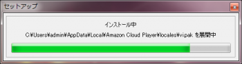 Amazon_Cloud_Player_004.png