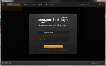 Amazon_Cloud_Player_007.png