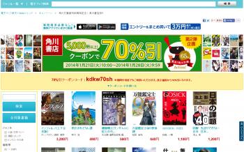 kawadokawa_70off_201401_002.png