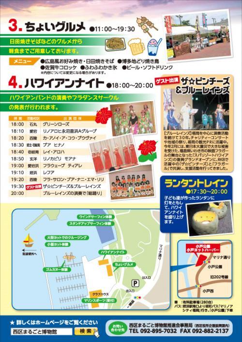 海を楽しもうin小戸裏_convert_20120706173551