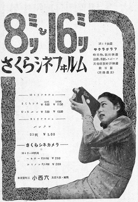 さくらシネフィルム1939jan