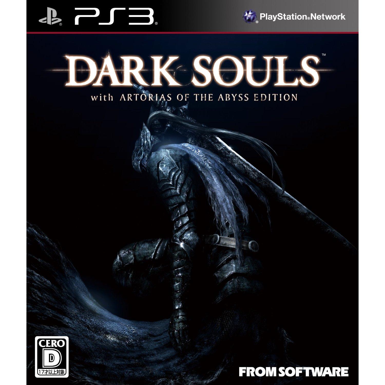 DARK SOULS prepared to die edition