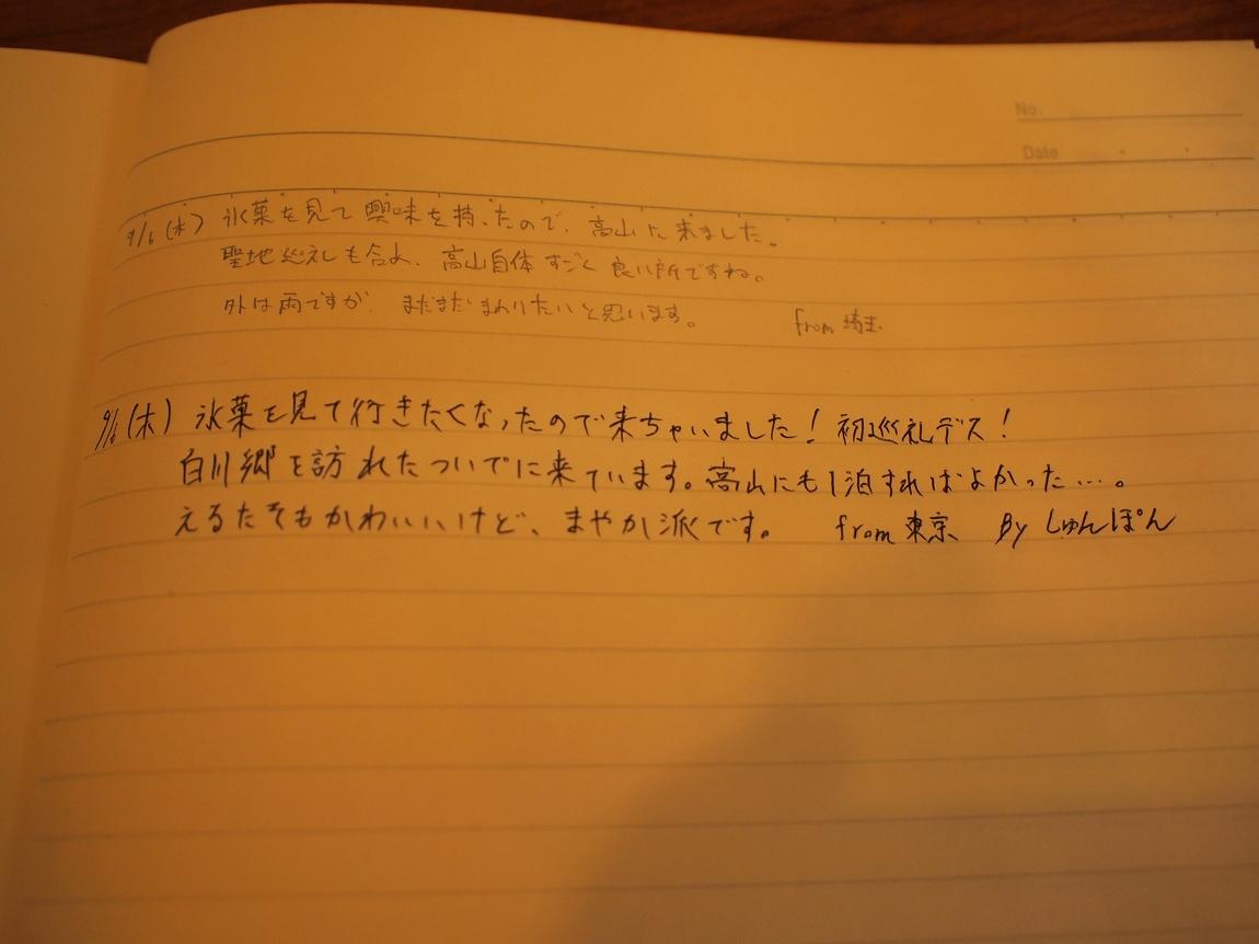 氷菓ノートにサイン 1
