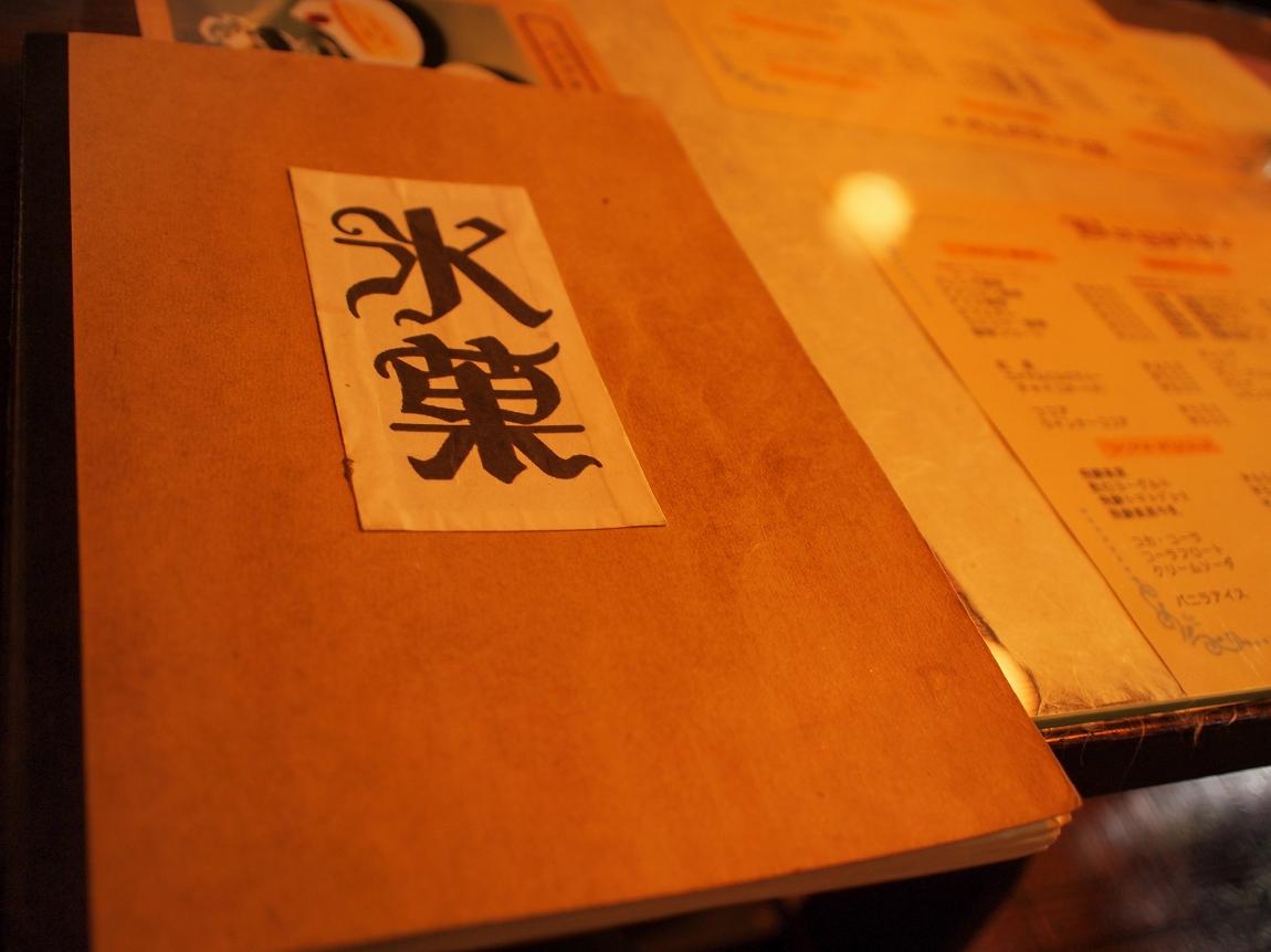 氷菓ノート2