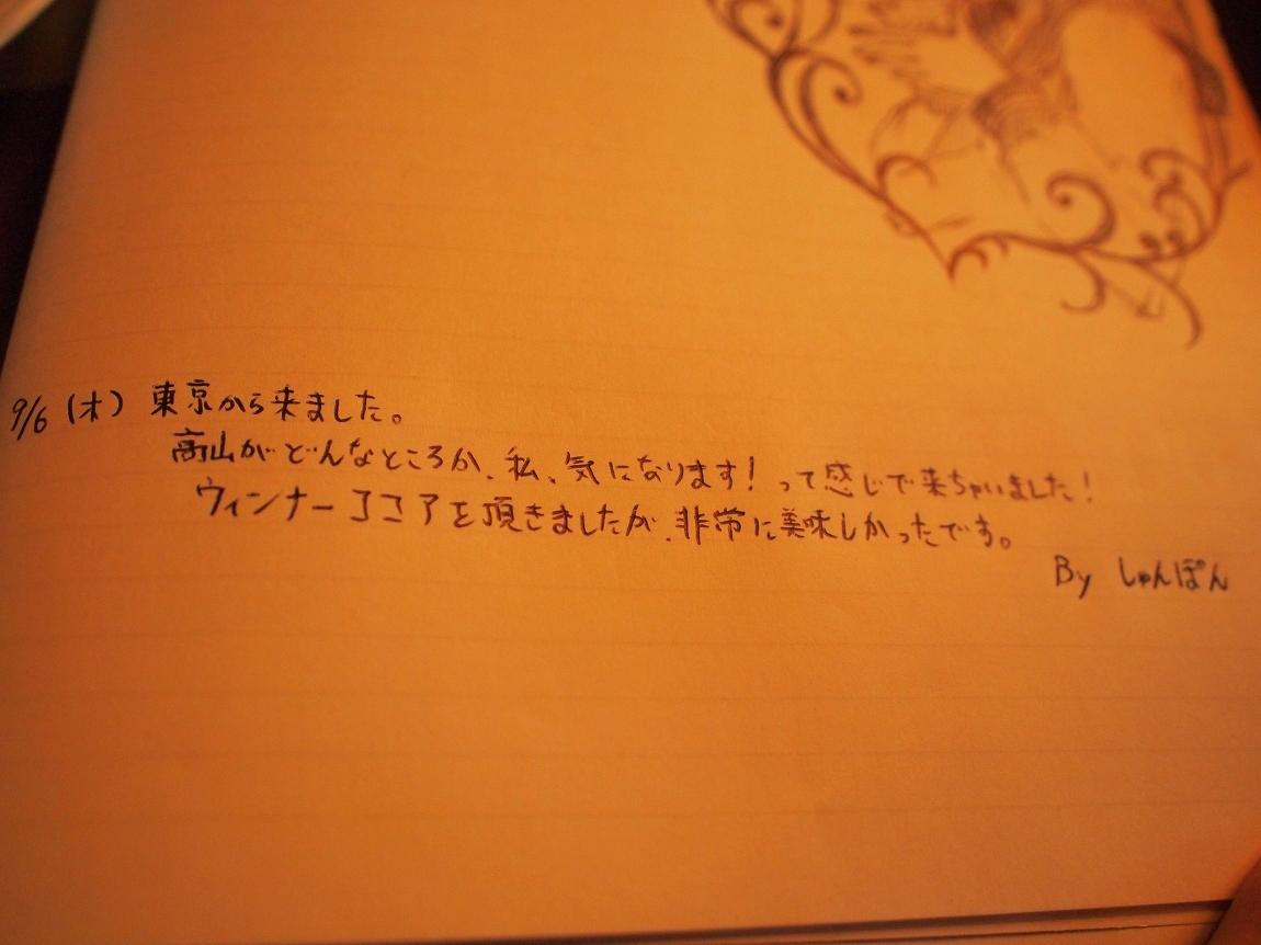 氷菓ノートにサイン 2