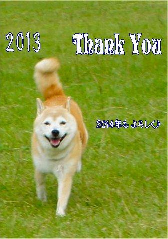 2013 ありがとう