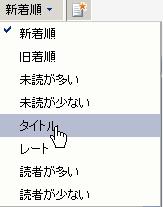 LDR_junban_20120519