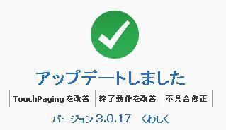 Sleipnir3_0_17_update_20120427