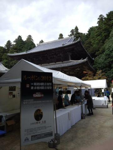 書写山円教寺 ル・ポン2012