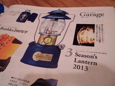 シーズンズランタン 2013(雑誌の記事)