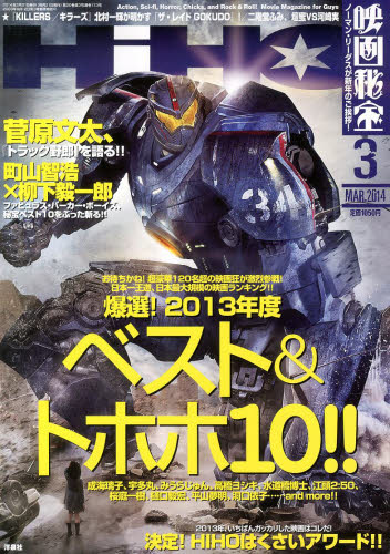 HIHO_201403_cover.jpg