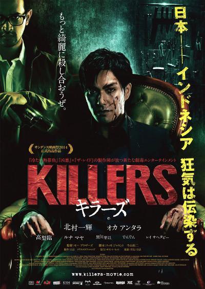 KILLERS_jpposter.jpg