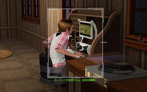 camera-Sim using a Computer