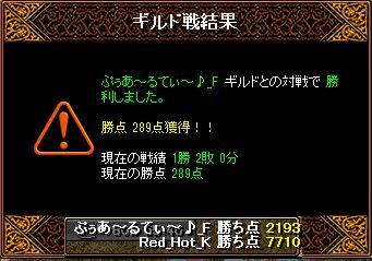 RedStone 13.02.21 結果