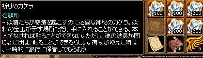 RedStone 13.06.26 1
